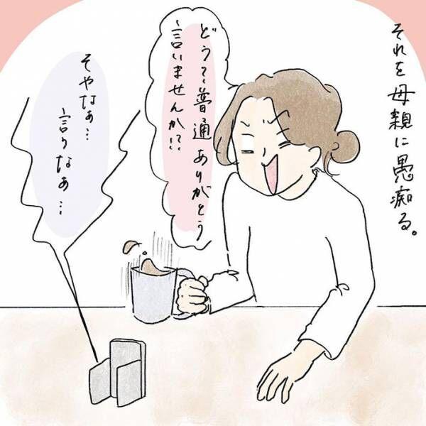 「ありがとう」をいわない夫に不満が溜まった女性 母親に愚痴をこぼすと?