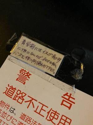 道端に放置されたイス 警告の貼り紙の上にあった『手書きメモ』に考えさせられる