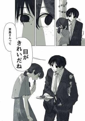 好意を寄せていた男子高生のひと言に傷付いた女性 その後、友人の結婚式で再会し…?