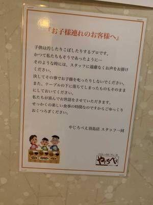「どれだけ救われたことか」飲食店にあった貼り紙に、称賛の声