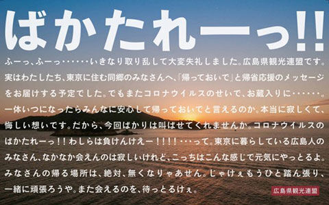 「ばかたれーっ!」 広島県が出したメッセージに思わず涙する人が続出!その理由とは