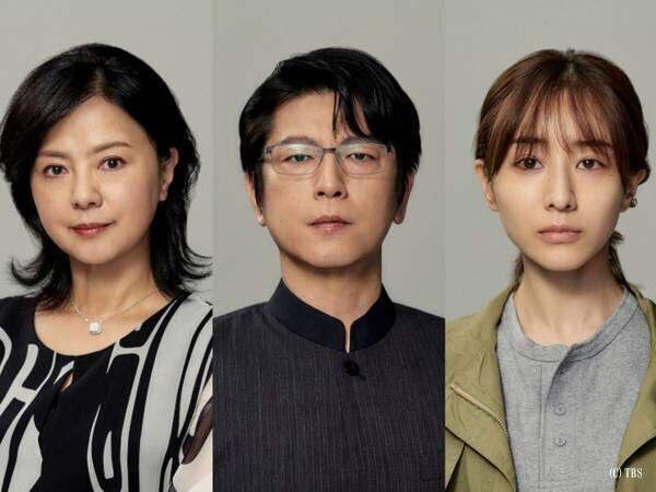 TBS新ドラマ『最愛』追加キャスト発表 田中みな実、及川光博、薬師丸ひろ子、光石研が出演