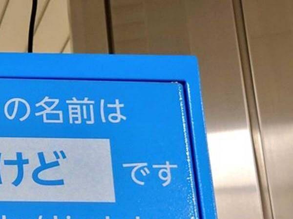 このロッカーの名前は… 大阪ならではのAmazonの配達ボックスにツッコミ