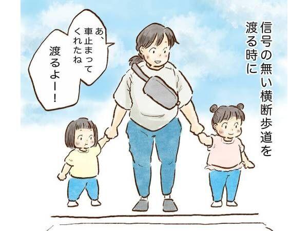 横断歩道を渡る親子 母親が、運転手に会釈したとたん?