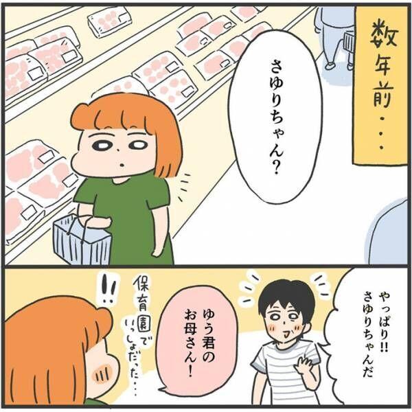 スーパーで偶然再会した知人の『ひと言』に、女性が涙… その理由は?