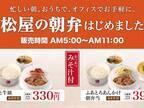 松屋の朝食が『おうち』で食べられるようになったぞー! 外食を避けつつ、おいしさはそのまま楽しめる