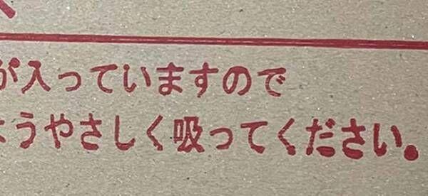 「この間違いはやばくないか?」 配達員へのメッセージに致命的なミスが…!