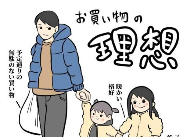 子供と買い物に行ったら…? 父親の実体験が、あるあるで吹き出す
