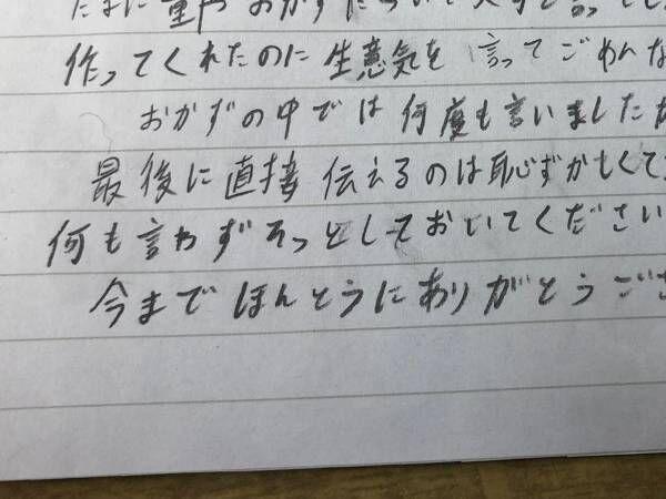 「生意気をいってごめんなさい」 高3男子が母親に送った感謝の手紙に涙…