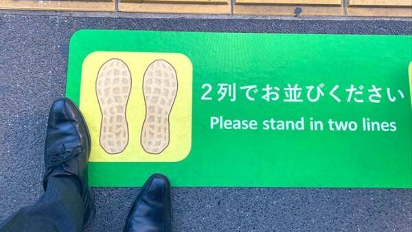 駅のホームに設置された『踏み絵』が冷酷すぎると話題 「これは踏めない」「鬼かな?」
