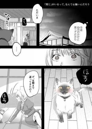 足が不自由な女性と、猫を描く4ページに「泣いた」「こういう話が読みたかった」の声