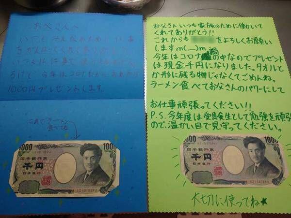 子供の手紙に『千円札』が その理由に8万人が「朝から泣いた」「なんて素敵」
