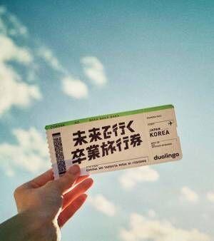 語学アプリが卒業旅行をプレゼント 学生以外でも、10万円分の旅行券が当たるかも