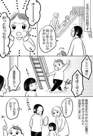 「人に興味を持ってくれなくて…」 娘を心配する母親 しかし、この後見た光景は?