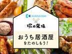 塚田農場、食品ロス削減の取り組みが超お得 加工前の食材でアレンジいろいろ