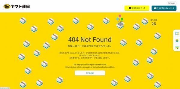 『お探しのページ』は見つからないけど? ヤマトのウェブサイトに「癒された」の声