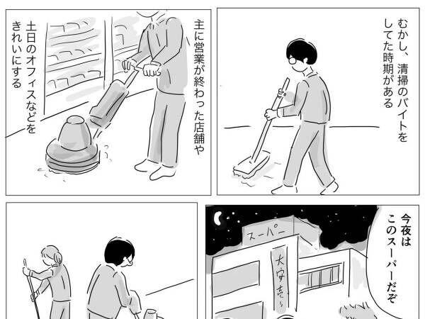 夜、スーパーの清掃作業をしていた男性 上の階から『子供の声』が聞こえてきて?