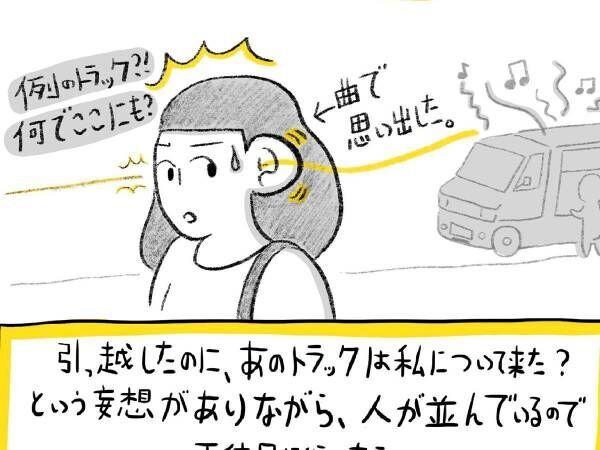 あやしいトラックに、女性が危機感 1年後、また現れて…?