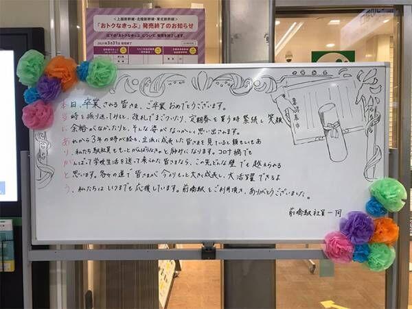 前橋駅の駅員がホワイトボードに書いたメッセージ ある点に注目して読むと…