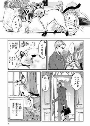 飼い主を『イケオジ』に仕立て上げるのは、猫ちゃん? 「尊い…」「素晴らしい」と反響
