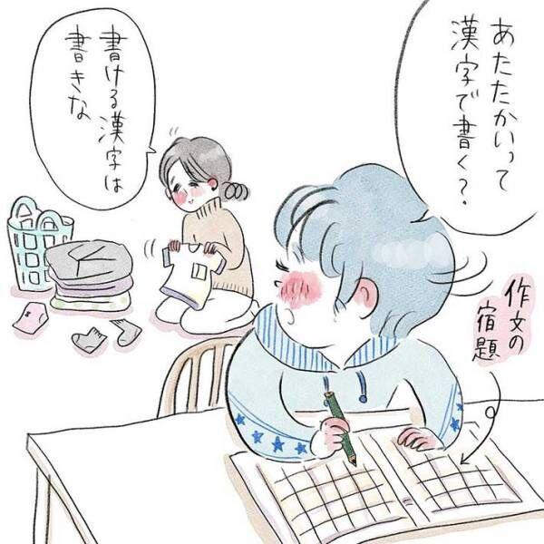 小1息子の作文をのぞいたら…? 『まさかの漢字ミス』に、吹き出す人が続出!