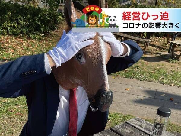 「コロナ禍の動物園を守りたい!」 スタッフが思いついたアイディアとは…?