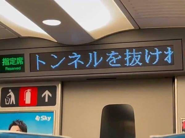 新幹線の『車内テロップ』に称賛の声 スタッフの想いにグッとくる
