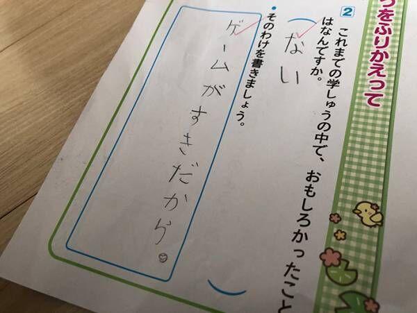 「ない」 8歳息子の忖度なしの回答がネット上で話題に