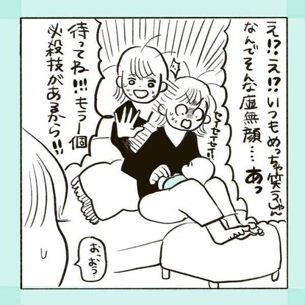 なかなか笑わない0歳の息子、仕方なく母親が『奥の手』を使うと…?