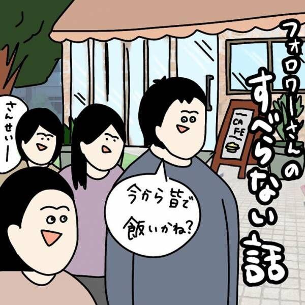 飲食店で、消毒と検温を受けた4人組 一番後ろに並んでいた女性の番になると?