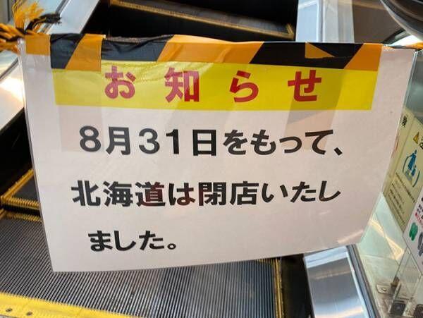「8月31日をもって…」 言葉足らずな『お知らせ』に笑撃!