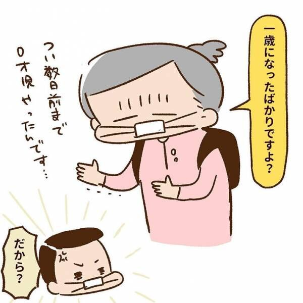 1歳児に「マスクをつけて!」と怒る男性 母親が理由を説明したが? 「コレは酷い」「衝撃」