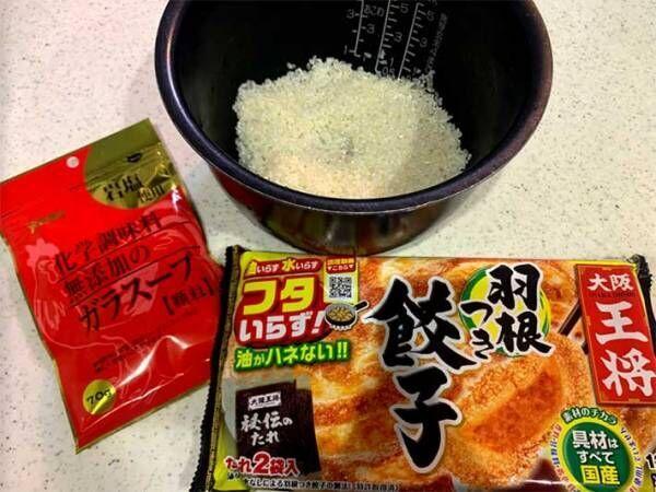 ズボラ飯!冷凍餃子ひとつでできるアレンジご飯