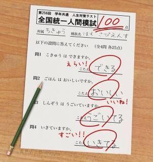 採点者のコメントも優しい… 全4問の全国統一テストに、23万件の『いいね』が寄せられ?