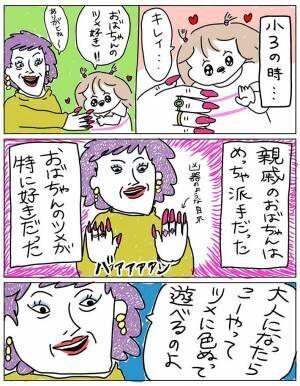 マニキュアをして登校した女の子にハプニング発生! ラストに笑いがとまらない