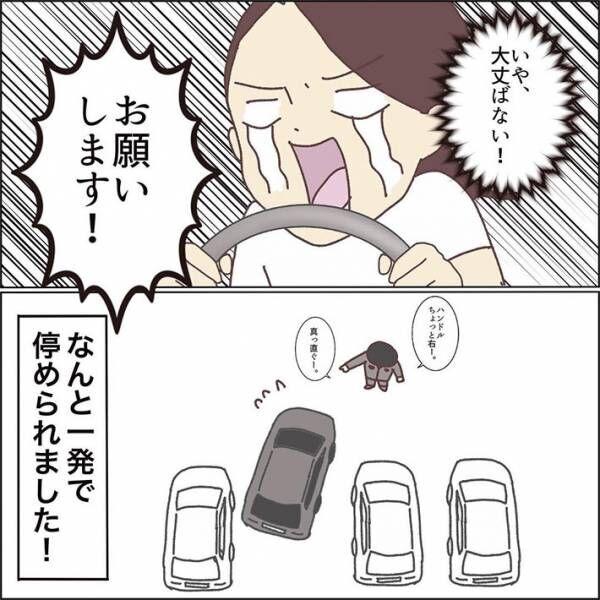 駐車場で見ず知らずの男性に誘導してもらった女性 結末に、心が和む