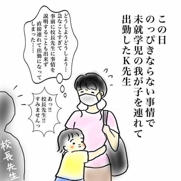 女性教師が子供を無断で学校に 状況を察した校長がとった『行動』とは