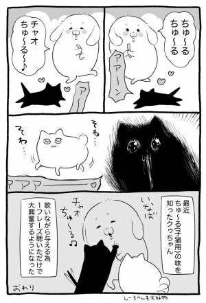 ちゅ~る愛が過ぎる猫 リアクションに猫の飼い主たちから「我が家も」
