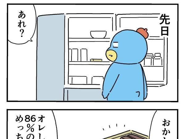 冷蔵庫にチョコを入れていた父親 「オレしか食べない」と思っていたら?