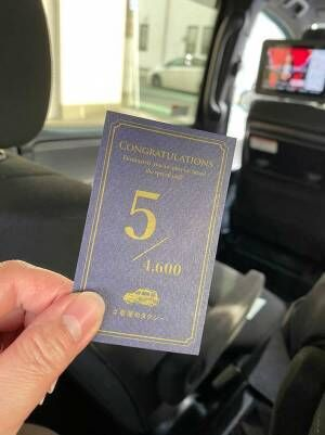 タクシーで運転手からカードをもらって?『書いてあったこと』にテンション上がる