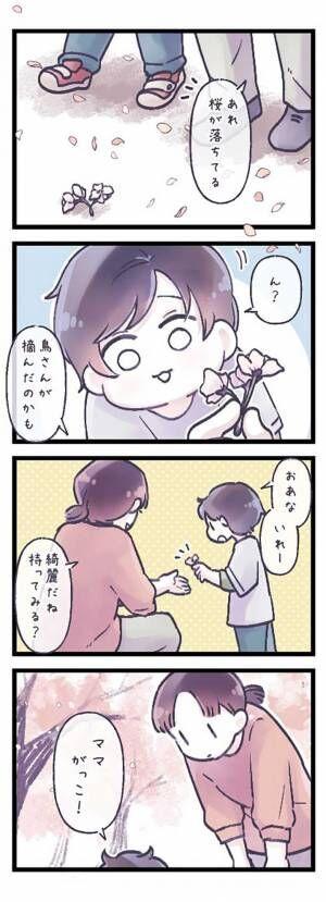 2歳児が桜の花を手にすると? まさかの行動に「尊い…」「なんて優しいの」