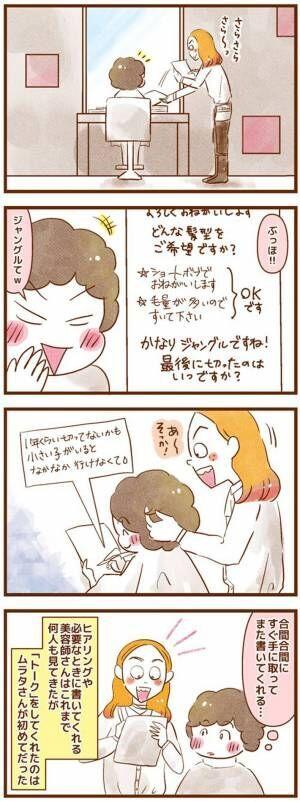 シャンプー台で、目だけ出してシートをかけた美容師 その理由に女性が感動したワケとは?