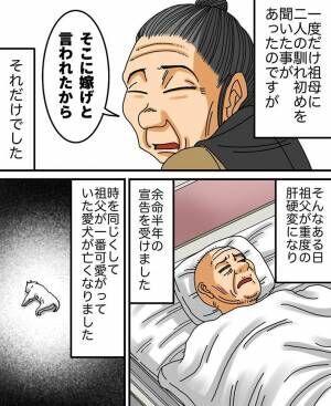 祖父の棺桶が焼却炉に入らない様子を見て、祖母がひと言 夫婦愛に涙が溢れる