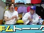 EXITがラジオ共演した木村拓哉を大絶賛 全世代対応のカリスマぶりについて熱く語る!