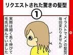 初のヘアカット!娘がリクエストした髪型は『ちびまる子ちゃん』ではなく、まさかの…