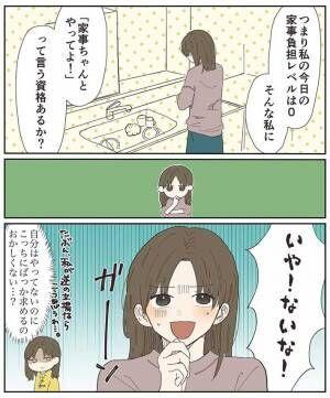 食器洗いをしなかった夫 文句をいおうとした妻が、ふと立ち止まったワケ