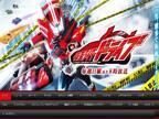『仮面ライダードライブ』がYouTubeで全話無料配信! 竹内涼真が主演でライダー