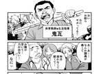 授業をサボる生徒たち すると、竹刀を持った男性教師が近づいてきて…?