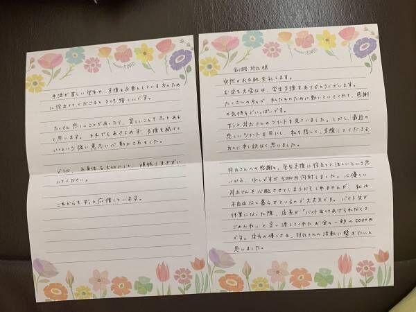 学生が飲食店に5千円を寄付 手紙につづられた理由に「涙が止まらない」「心を打たれた」