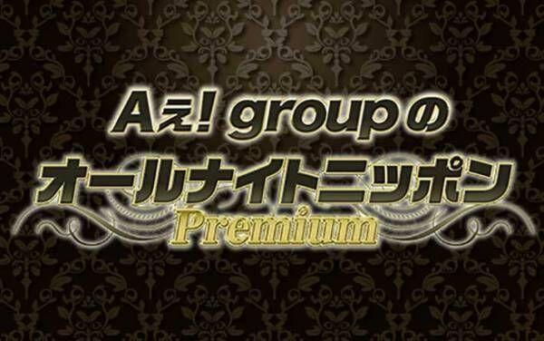 『Aぇ! group』、オールナイトニッポン特別番組が決定 【メンバーコメント全文】